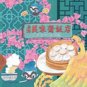 黃大仙 – 美味齋上海菜 Mei May Chai Restaurant, Wong Tai Sin