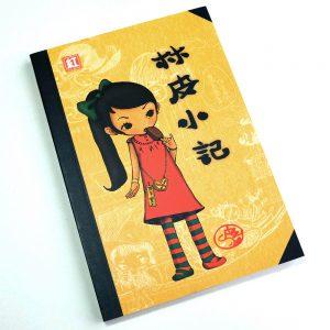 BOOK:林皮小記