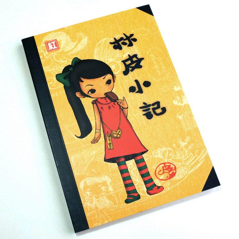 2006_林皮小記1