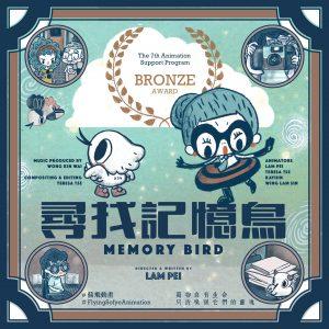 尋找記憶鳥 Memory Bird