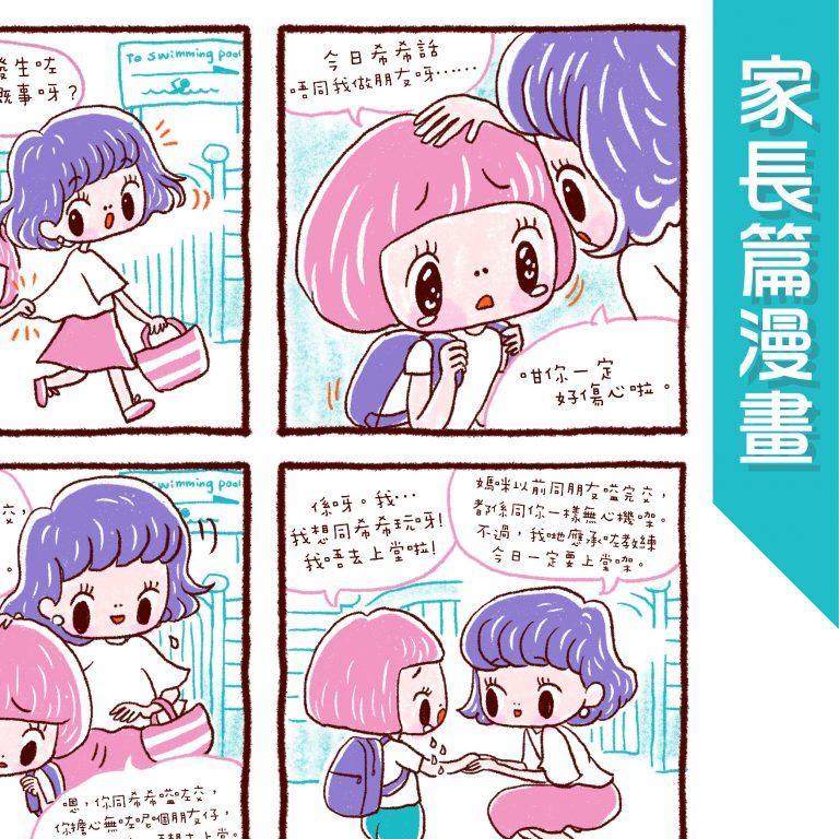 202101_東華漫畫cover_2