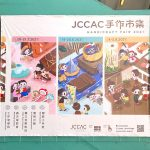 JCCAC Handicraft Fair Key Visual