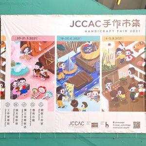 JCCAC Handicraft Fair Key Visual